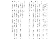 Харткэтч роман (78)