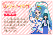 Mermaid Minami All Stars Profile