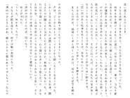 Футари роман (131)