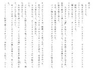 Харткэтч роман (75)