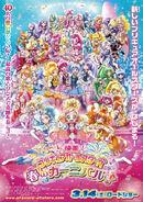 Precure All Stars Carnaval de Primavera Posters