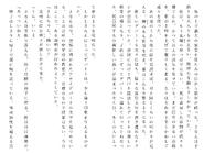 Футари роман (126)