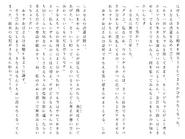 Футари роман (194)