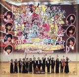 Precure all stars concierto clasico