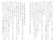 Футари роман (77)