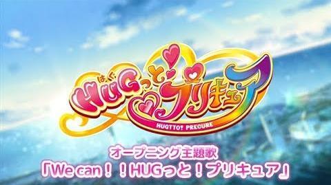 【HUGっと!プリキュア】オープニング主題歌 「We can!!HUGっと!プリキュア」