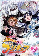 339px-DVD futari wa vol 2