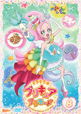 Dvd kirakira vol 8
