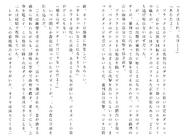 Футари роман (216)