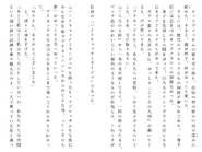Харткэтч роман (168)