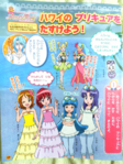 Alo-ho Pretty Cure Scan