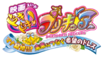 Doki Doki! Pretty Cure Movie logo