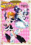 FwPC Manga Vol. 1 Cover