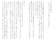 Футари роман (253)