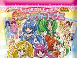 Smile Pretty Cure! Kirakira Card Gummy Card Collection