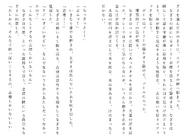 Футари роман (248)