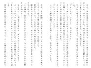 Харткэтч роман (165)