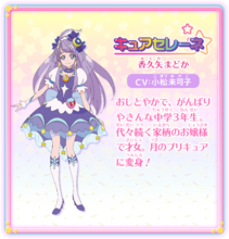 Profile of Cure Selene form Pretty Cure Miracle Universe