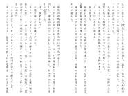 Харткэтч роман (34)