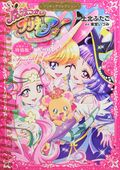 MTPC Manga Vol. 2 Cover Special Edition