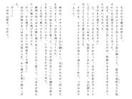 Харткэтч роман (91)