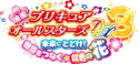 Precure All Stars DX3 The Movie Logo
