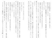 Футари роман (20)