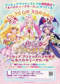 Pretty Store poster 2016