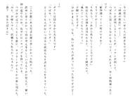Харткэтч роман (102)