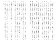 Харткэтч роман (11)