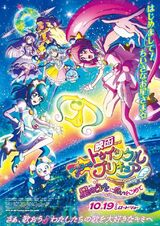 Star twinkle pelicula poster