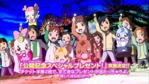 【CM】映画「プリキュアオールスターズ New Stage 3 永遠のともだち」
