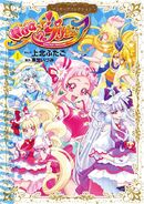 Hugtto! Pretty Cure (1) Pretty Cure Collection