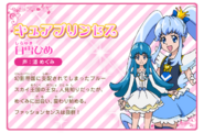 Hime Princess All Stars Prolfile
