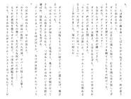 Харткэтч роман (152)