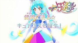スター☆トゥインクルプリキュア 第20話予告 「 銀河に光る☆キュアコスモ誕生!」