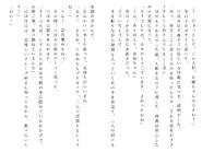 Харткэтч роман (137)