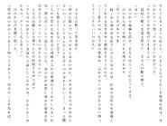 Футари роман (183)