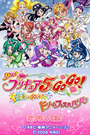 YPC5GG DS game title screen