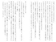 Футари роман (198)