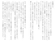 Футари роман (128)