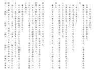 Харткэтч роман (25)