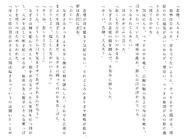 Футари роман (114)