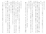 Харткэтч роман (26)