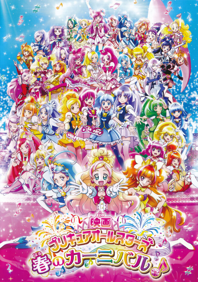 Poster Pretty Cure All Stars Carnaval de Primavera♪