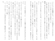 Харткэтч роман (7)