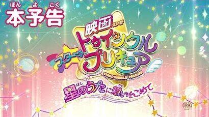 『映画スター☆トゥインクルプリキュア 星のうたに想いをこめて』本予告(前売券発売前)
