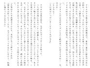 Футари роман (174)