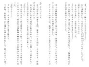 Харткэтч роман (207)