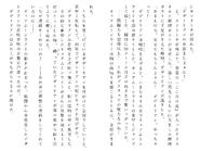 Харткэтч роман (35)